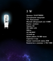 ЛАМПА GAUSS LED G9 3W AC85-265V 4100K